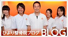 ひより整骨院ブログ BLOG
